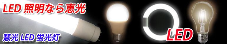 LED照明なら恵光