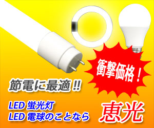 節電に最適!LED蛍光灯なら恵光