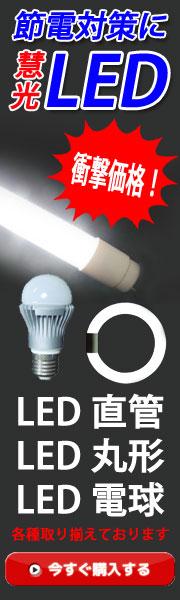 LED蛍光灯 LED電球 節電対策に 工事不要