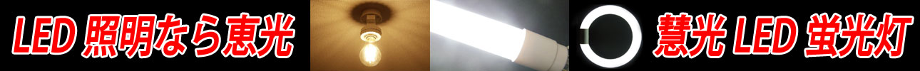 LED蛍光灯!LED電球!電気代削減に最適