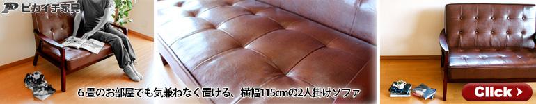 6畳のお部屋でも気兼ねなく置ける2人掛けソファ