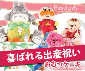 おむつけーき お誕生日プレゼント 発表会ギフト