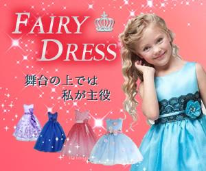子供ドレス ファーストレディ 七五三 発表会