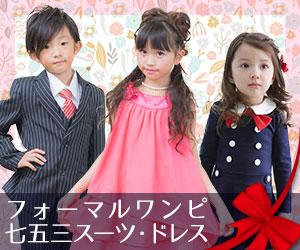 男の子スーツ 卒業式 入学・入園 子供ドレス