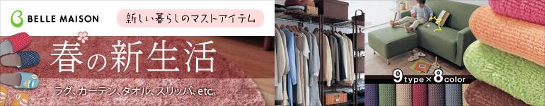 新生活♪暮らしのマストアイテム/ベルメゾン