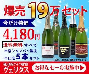 爆売19万セット本格シャンパン製法泡5本今だけ4,180円