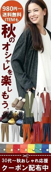 30代〜秋おしゃれ応援クーポン配布中。980円〜
