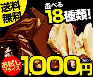 選べる18種類!お試し割れチョコ1000円送料無料