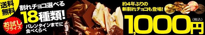 18種類から選べる!お試し割れチョコ送料無料
