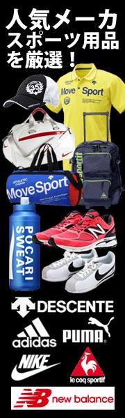 人気有名ブランドお買い得スポーツ用品がいっぱい!