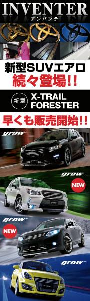 新車種SUVエアロ/メッキパーツ大特価販売中