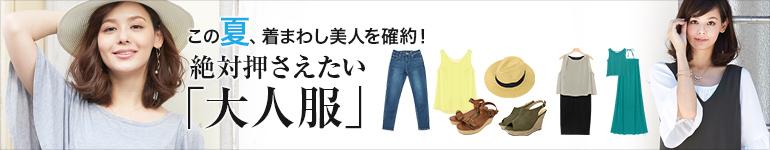 2016SUMMER今すぐ着られる大人の夏服