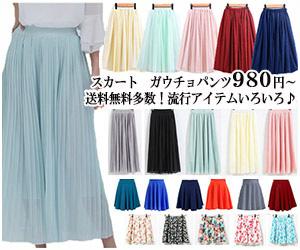 スカート、ガウチョパンツ980円〜 送料無料多数!