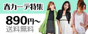 890円〜春カーデお買い得♪薄手ニット素材が大人気
