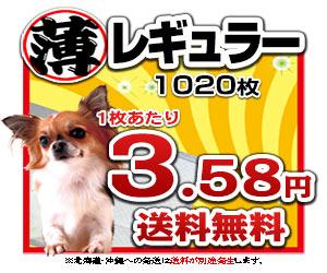 うす型レギュラーシーツ3.58円