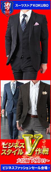 秋の新作 3ピーススーツやスタイリッシュスーツが登場