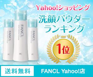 Yahoo!ショッピング 洗顔パウダーランキング1位!