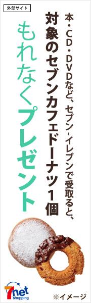 セブン-イレブン受取り送料無料