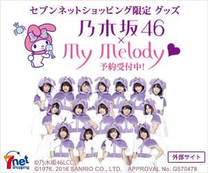 乃木坂46 × マイメロディ オリジナルグッズ