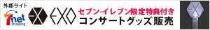 EXOコンサートグッズ