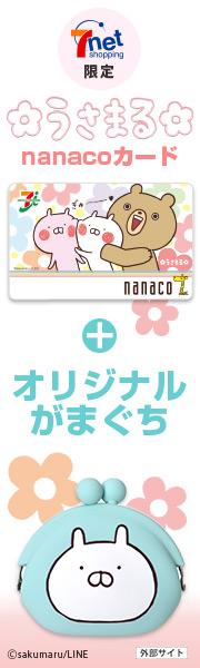 「うさまる」nanacoカード+オリジナルがまぐち