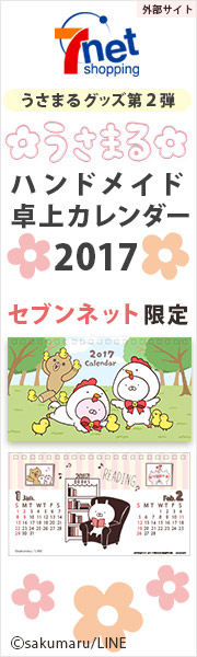 うさまる卓上カレンダー2017