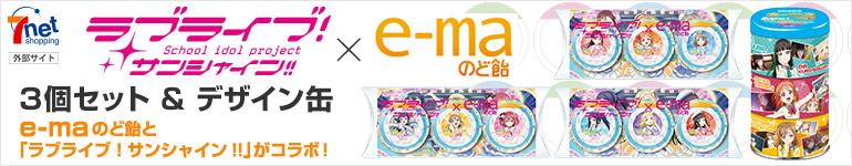 e‐maのど飴 ラブライブサンシャインデザイン缶