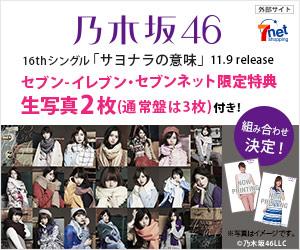 乃木坂46 16thシングル