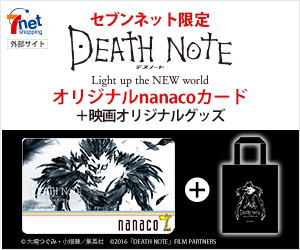 デスノート オリジナルnanacoカード