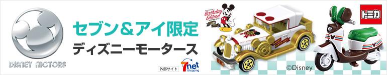 セブン&アイ限定ディズニーモータース