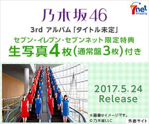 乃木坂46の3rdアルバム、限定特典付で予約受付中