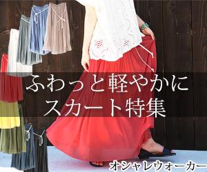 ふわっと軽やかにスカート特集