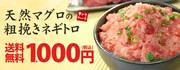 1,000円ポッキリ!天然マグロの粗挽きネギトロ
