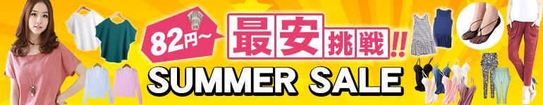 夏ファッション作戦!トレンドアイテムが82円〜