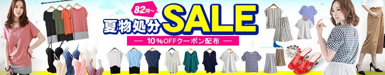絶賛開催中!夏物処分SALE! 82円〜