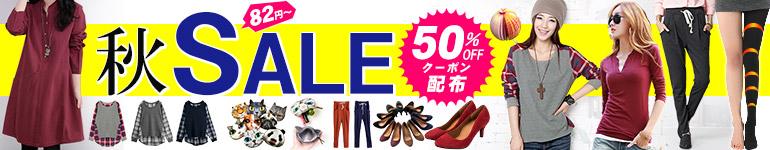 82円〜の秋冬物争奪SALE! さらに50%OFFクーポン配布