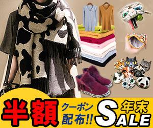 ミンナ絶賛爆人気最旬ITEMの争奪戦!499円〜