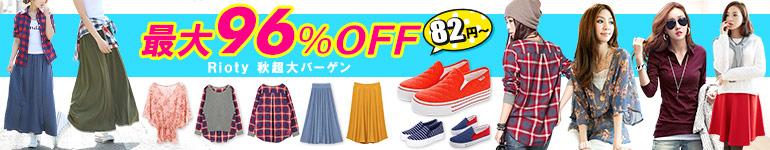 超目玉の争奪戦!82円〜Max96%OFFの秋超大バーゲン!