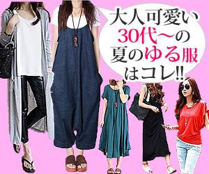 大人可愛い30代〜の夏のゆる服はコレ!