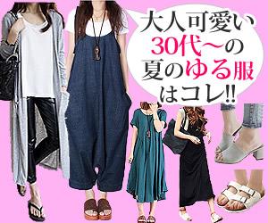 30代〜♪夏のゆる服はコレ!