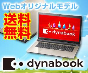 新品dynabook Webオリジナルモデル販売中!