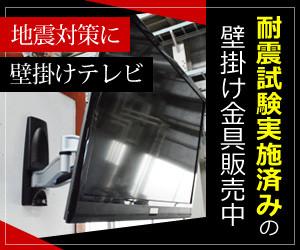 耐震試験済のテレビ壁掛け金具販売中