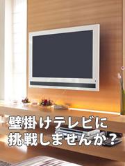 壁掛けテレビに挑戦しませんか?