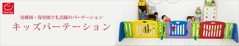 日本育児 キッズパーテーション ベビーゲート