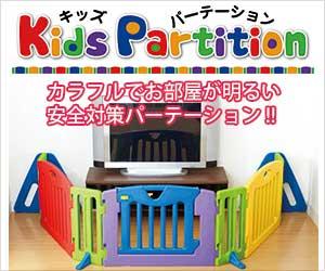 ベビーゲート 日本育児 キッズパーテーション
