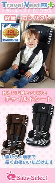 日本育児 トラベルベスト EC プラス ボーダー