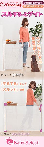 日本育児 スルする〜とゲイト ロール式