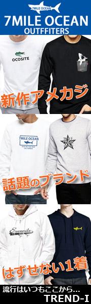 7MILE OCEAN 話題の新作ブランドが登場!迷ったらコレ
