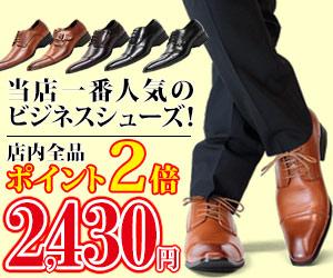 当店イチバン人気のビジネスシューズがお買い得!