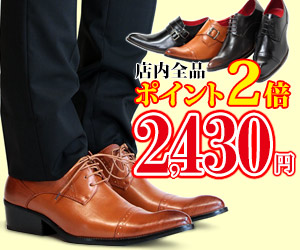 最旬ビジネスシューズがお買い得!